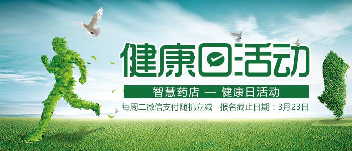 (4)药店方负责根据微信支付提供活动海报规范进行制作并铺设.