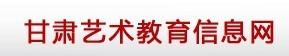 甘肃艺术教育信息网
