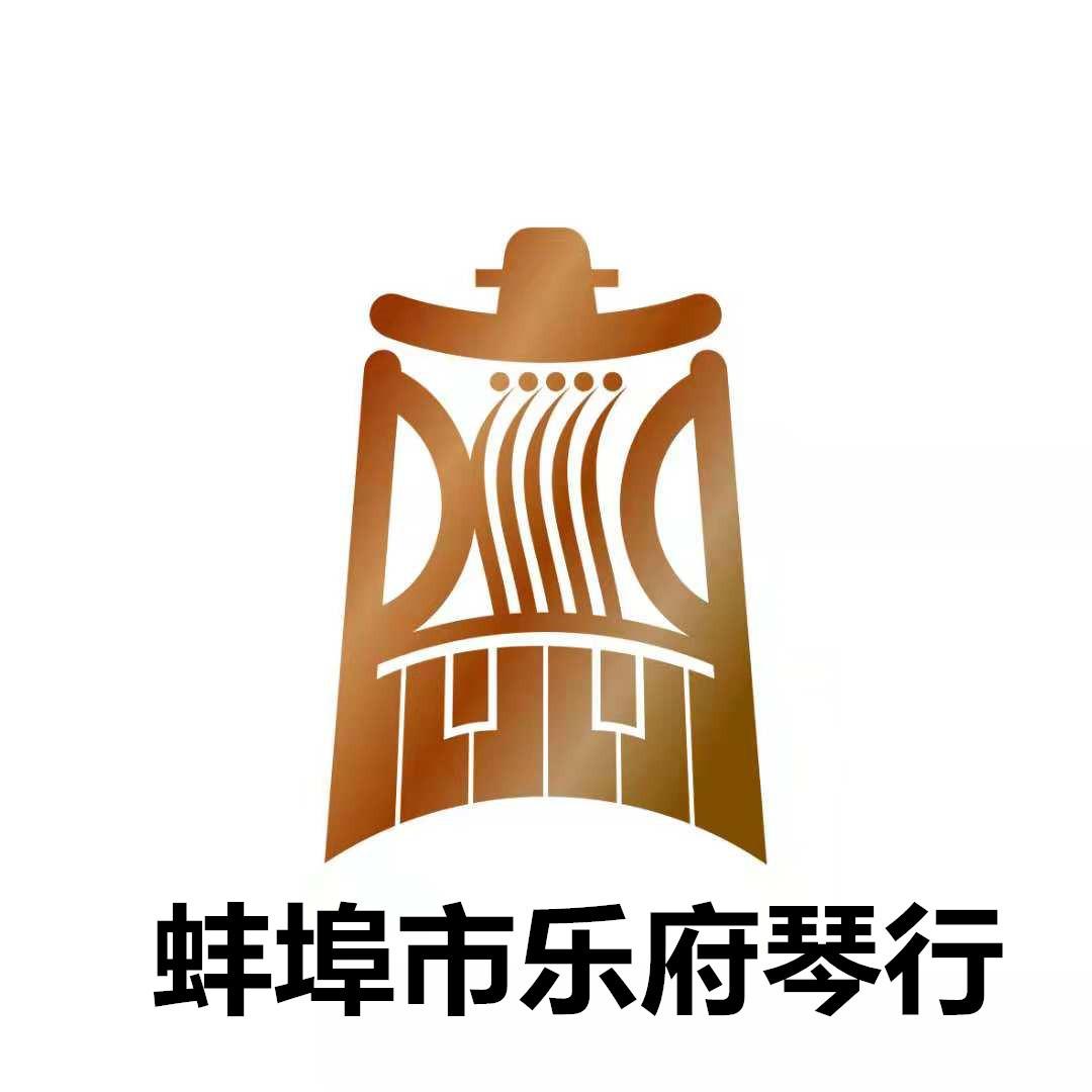 蚌埠市樂府琴行