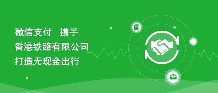 香港市民和内地游客快看过来!以后在香港可以用微信支付搭地铁了!