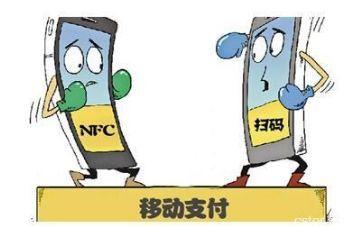NFC支付对比扫码支付,哪个更甚一筹?